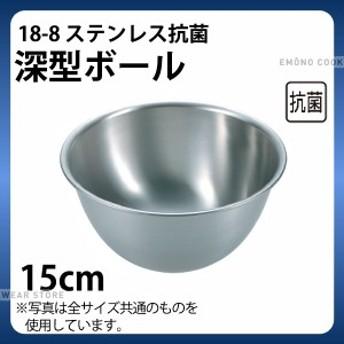 深型 ステンレスボール 15cm _ 18-8 抗菌深型ボール 15cm _ 製菓用品 e0090-10-072