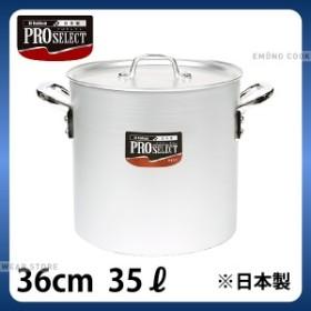 プロセレクト 目盛付アルミ寸胴鍋 36cm_業務用 e0053-06-046