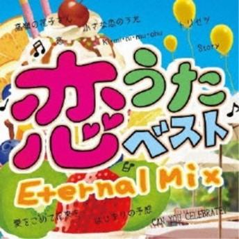 (オムニバス)/恋うたベスト ~Eternal Mix~ 【CD】