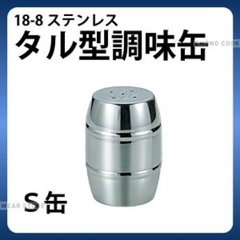 調味缶 _ 18-8 タル型調味缶 S缶(塩)_調味料缶 調味料入れ 容器 ステンレス e0257-20-083