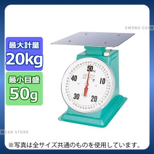 上皿自動ハカリ 【重量計】 フジ 20kg 【計量器】 【測量器】 (平皿付) 【業務用】 デカO型