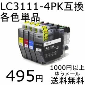 LC3111 単品 LC3111BK LC3111C LC3111M LC3111Y ブラザー(BROTHER)互換インクカートリッジ
