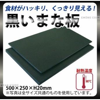 ハイコントラストまな板(黒) K-1_500×250mm 厚さ20mm 黒いまな板 おしゃれまな板 ブラック e0211-02-111
