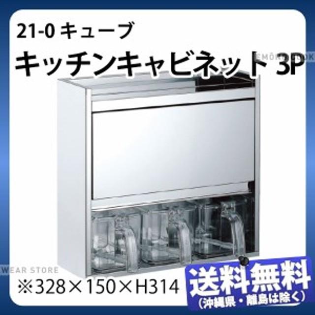 21-0 キッチンキャビネット3P FK-1038_ステンレス 調味料入れ e0107-07-021