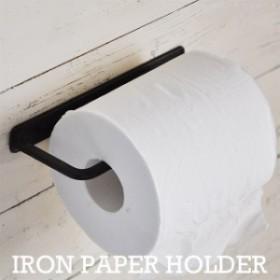 『シングルアーム型 アイアン トイレットペーパーホルダーカバー』/シンプル トイレペーパーホルダー ブラック 黒