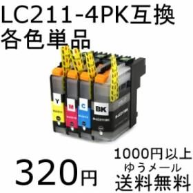 LC211 単品 LC211BK LC211C LC211M LC211Y ブラザー(BROTHER)互換インクカートリッジ