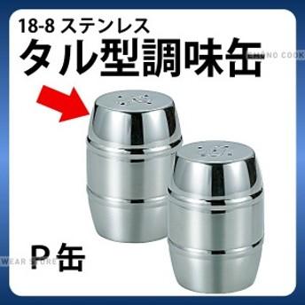 調味缶 _ 18-8 タル型調味缶 P缶(コショウ)_調味料缶 調味料入れ 容器 ステンレス e0257-20-082