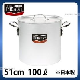 プロセレクト 目盛付アルミ寸胴鍋 51cm_業務用 e0053-06-051