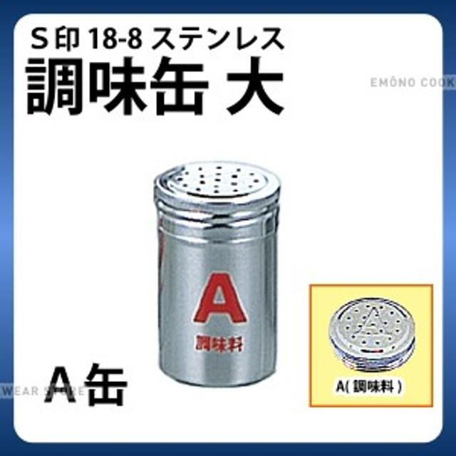 調味缶 _ S印 18-8調味缶 大 A缶(調味料)_調味料缶 調味料入れ 容器 e0257-18-073