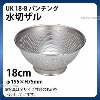 UK 18-8パンチング水切ザル 18cm_φ195×H75mm ザル ざる ステンレス 業務用 e0149-08-057