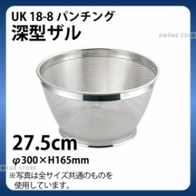 UK 18-8パンチング深型ザル 27.5cm_φ300×H165mm ザル ざる ステンレス 業務用