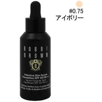 ボビイ ブラウン BOBBI BROWN インテンシブ スキンセラム ファンデーション #0.75 アイボリー 30ml 化粧品 コスメ