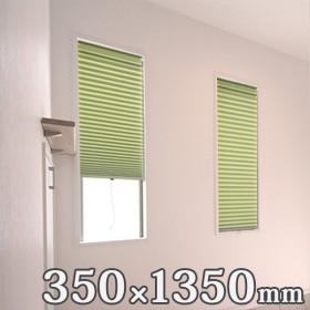 国産 小窓用断熱スクリーン NHT-3006SM グリーン 350×1350 代引不可