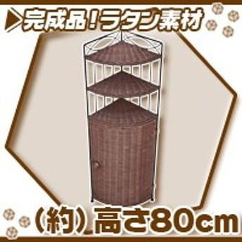 ラタン素材 コーナーラック 3段/茶(ブラウン) 収納ラック トイレラック サニタリーラック 手編み仕様