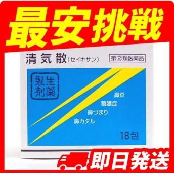 清気散(セイキサン) 18包 指定第2類医薬品