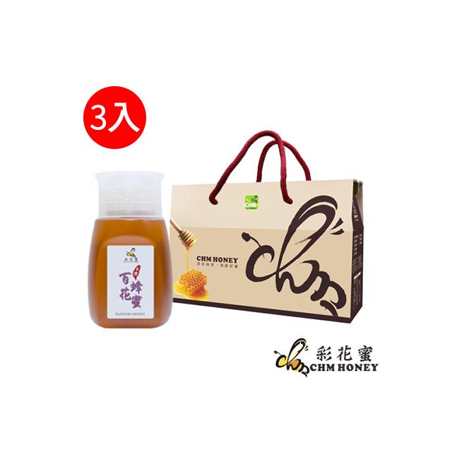 《彩花蜜》台灣嚴選-百花蜂蜜禮盒組 (350g X 3)