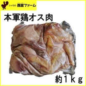 西富ファーム 本軍鶏オス肉 約1kg