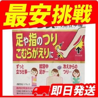 ツラレス 48錠 第2類医薬品