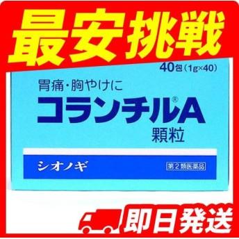コランチル A 顆粒 40包 第2類医薬品