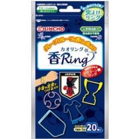 虫よけ 香リング 天然精油配合 サッカー日本代表(20コ入)[虫除け シート・シール・リング]