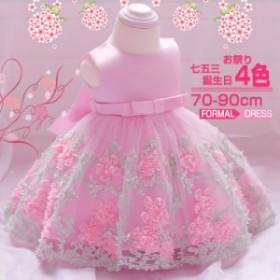 e8deeafe26b38 ベビードレス キッズドレス セレモニー プレゼント 出産祝い 結婚式 子供 ...