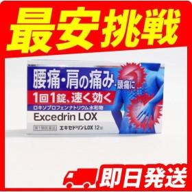エキセドリンLOX 12錠 第1類医薬品