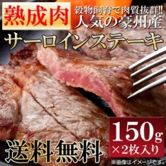 【送料無料】数量限定入荷!!飲食店御用達 熟成肉サーロインステーキ150g×2枚/牛肉/焼肉