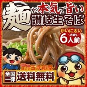 麺が本気で旨い 讃岐 生そば 300g×3袋 (大盛り6人前) 送料無料