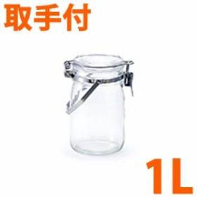 CELLARMATE セラーメイト 取手付密封びん 1L#11