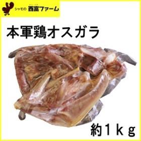 西富ファーム 本軍鶏オスガラ 約1kg