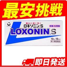 解熱鎮痛 ロキソニンS 12錠 第1類医薬品