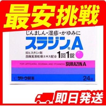 スラジンA 24錠 指定第2類医薬品