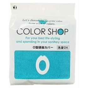 カラーショップ O型便座カバー ターコイズ YOKOZUNA ヨコズナクリエーション #18