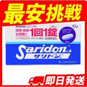 サリドンA 10カプレット 指定第2類医薬品