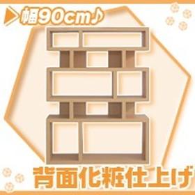 c0c35cf75b オープンラック幅90cm/ナチュラル 収納ラック 飾り棚 ディスプレイラック 間仕切り収納ラック