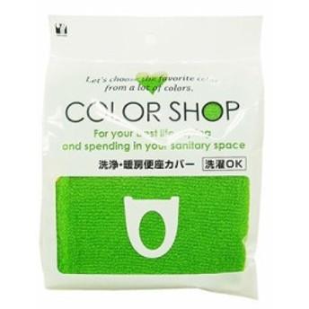 カラーショップ 洗浄暖房便座カバー ライム YOKOZUNA ヨコズナクリエーション #18