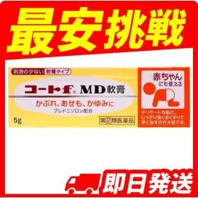 コートfMD軟膏 5g (新パッケージ) 指定第2類医薬品