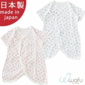 WAFUわふプリント新生児コンビ肌着【日本製】 赤ちゃん 新生児 服 肌着 肌着セット 男の子 女の子