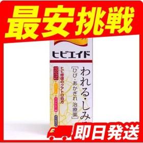 ケラチナミンコーワヒビエイド  35g 第3類医薬品