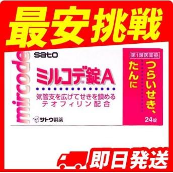 ミルコデ錠A 24錠 第1類医薬品