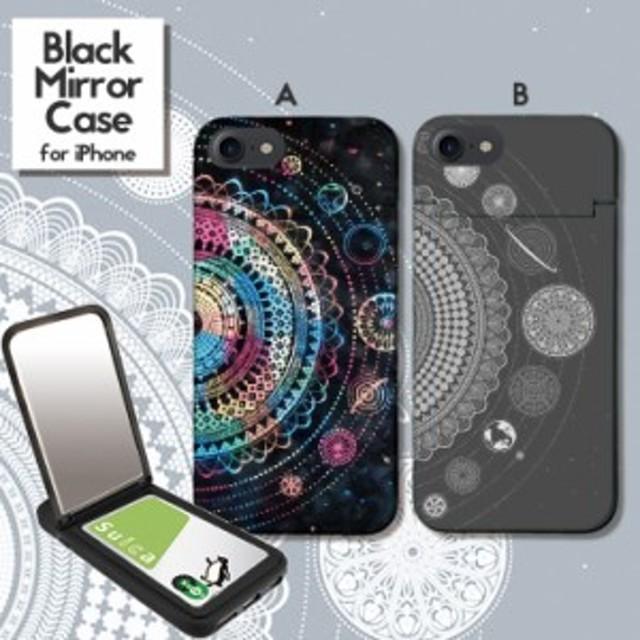 鏡付き ミラー付き iPhoneケース iPhoneXR/XSMAX iPhoneX/Xs iPhone8/7 ケース ICカード収納  ブラック 曼荼羅 宇宙 水彩 マンダラ