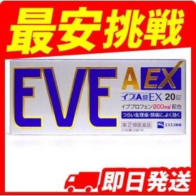イブA錠EX 20錠 指定第2類医薬品