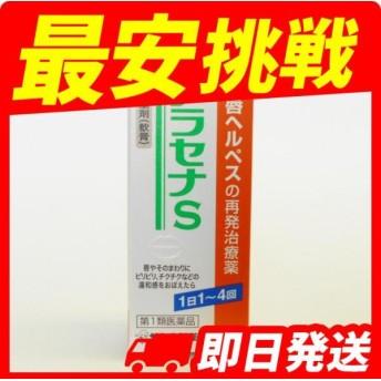 アラセナS 2g 第1類医薬品