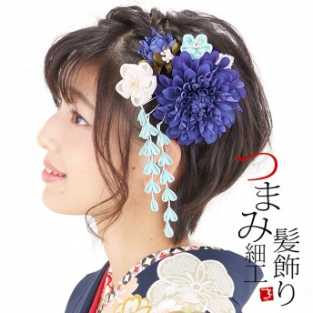 ヘアアクセサリー全般 - KIMONOMACHI 振袖 髪飾り2点セット「青色のお花、下がり飾り」つまみ細工髪飾り 髪飾りセット お花髪飾り 成人式の振袖に、卒業式の袴にも