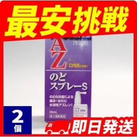 浅田飴AZのどスプレーS 30mL 2個セット  第3類医薬品