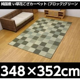 『代引不可』 純国産 い草花ござカーペット 『ブロック』 グリーン 江戸間8畳(約348×352cm)
