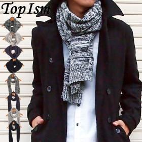 マフラー - TopIsm マフラー メンズ スヌード ケーブル編みニット アクリルニット ファッション小物 男性用 無地 ロング ストール メンズファッションレディース ユニセックス