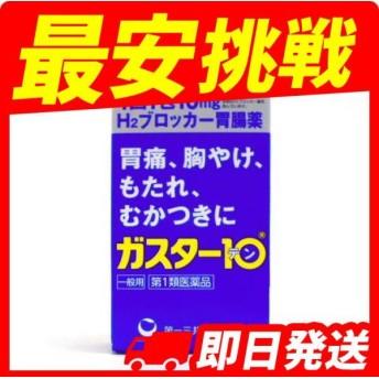 ガスター10散 6包 第1類医薬品