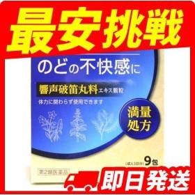 響声破笛丸料(キョウセイハテキガンリョウ)エキス顆粒KM 9包 第2類医薬品