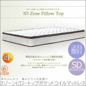 3ゾーンピロートップポケットコイルマットレス 幅120cm SDサイズ (セミダブル,ニット生地,両面使用,メッシュ,おすすめ)